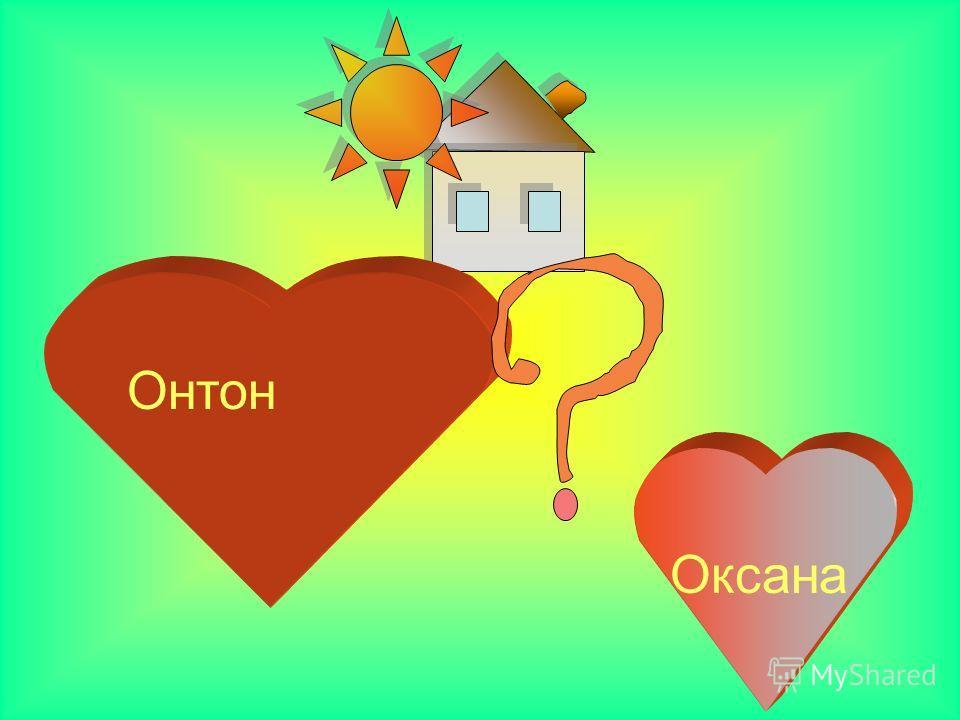 Оксана Онтон