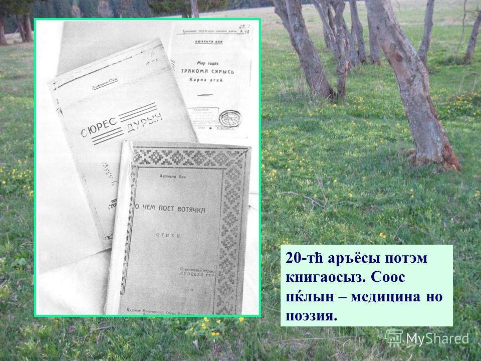 20-тћ аръёсы потэм книгаосыз. Соос пќлын – медицина но поэзия.