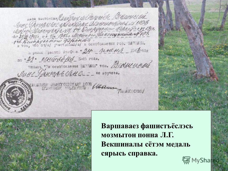 Варшаваез фашистъёслэсь мозмытон понна Л.Г. Векшиналы сётэм медаль сярысь справка.