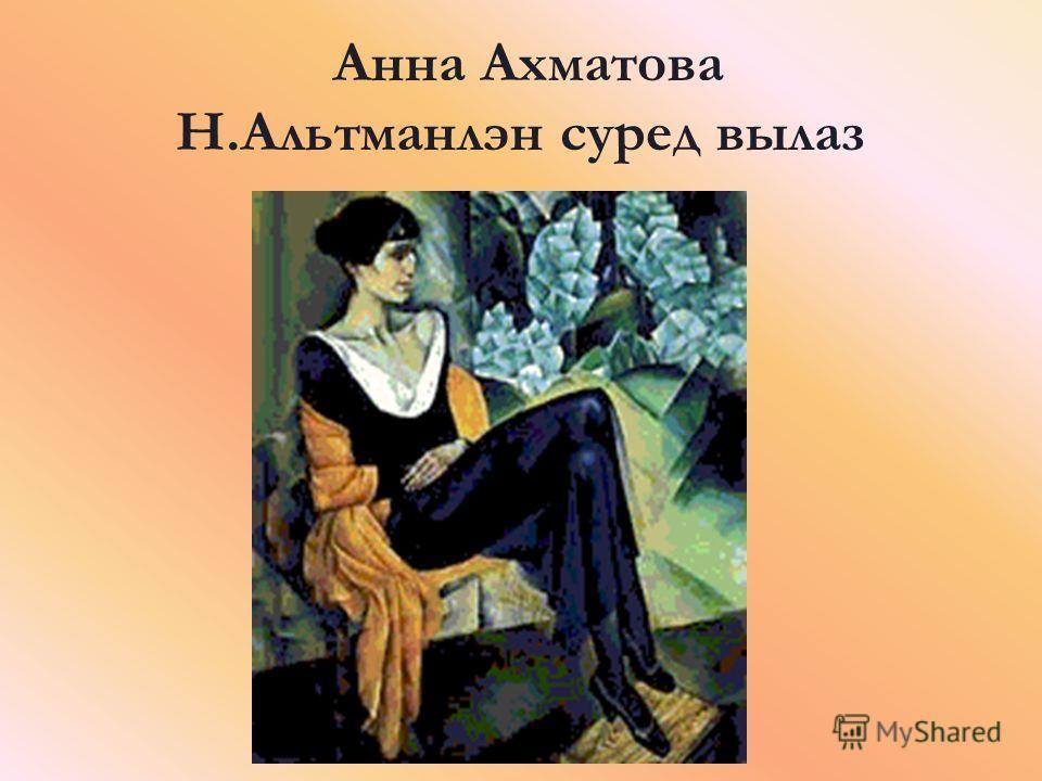 Анна Ахматова Н.Альтманлэн суред вылаз