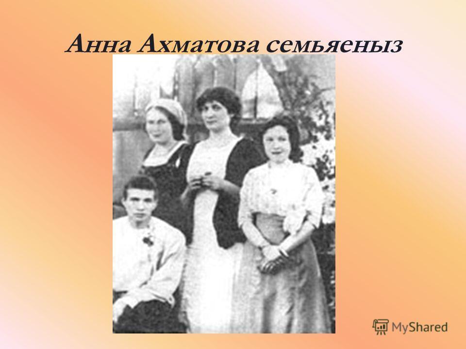 Анна Ахматова семьяеныз