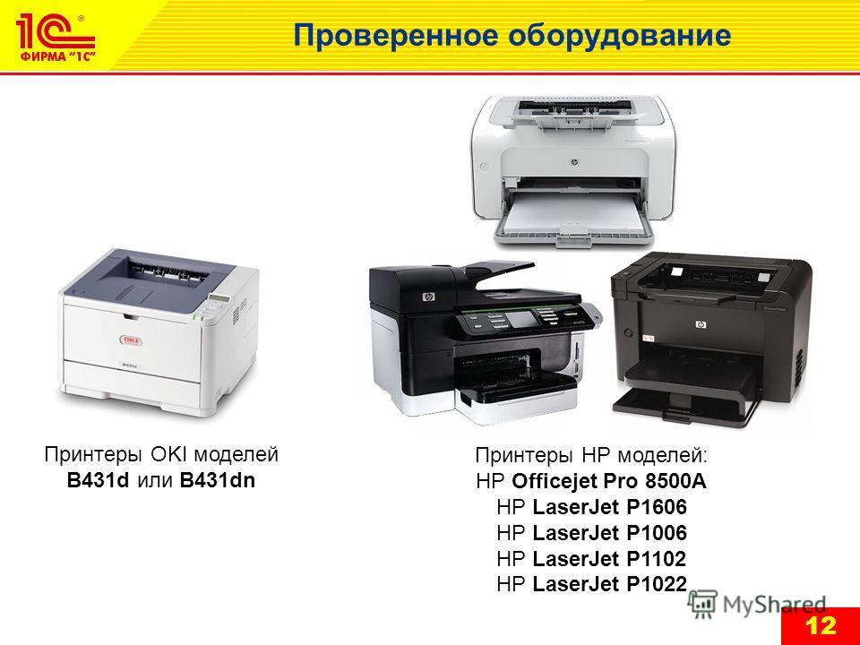 Проверенное оборудование 12 Принтеры OKI моделей В431d или В431dn Принтеры НР моделей: HP Officejet Pro 8500A HP LaserJet P1606 HP LaserJet P1006 HP LaserJet P1102 HP LaserJet P1022