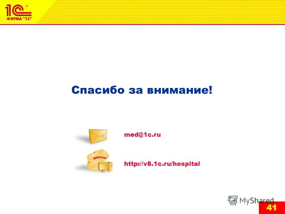 41 Спасибо за внимание! med@1c.ru http://v8.1c.ru/hospital