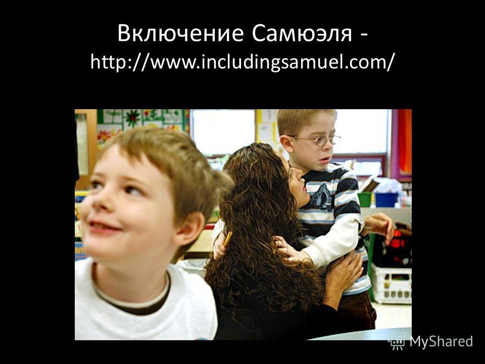 Включение Самюэля - http://www.includingsamuel.com/