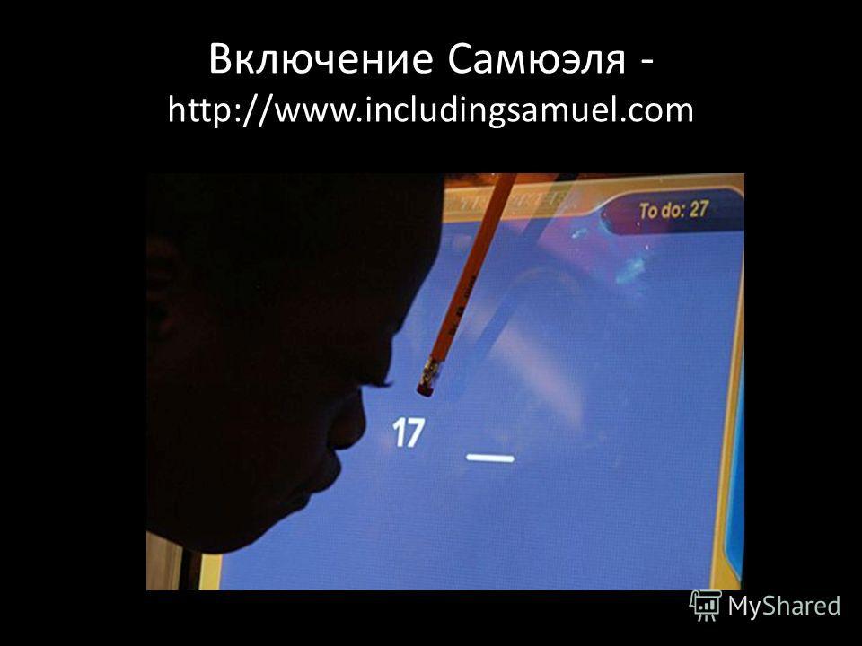 Включение Самюэля - http://www.includingsamuel.com