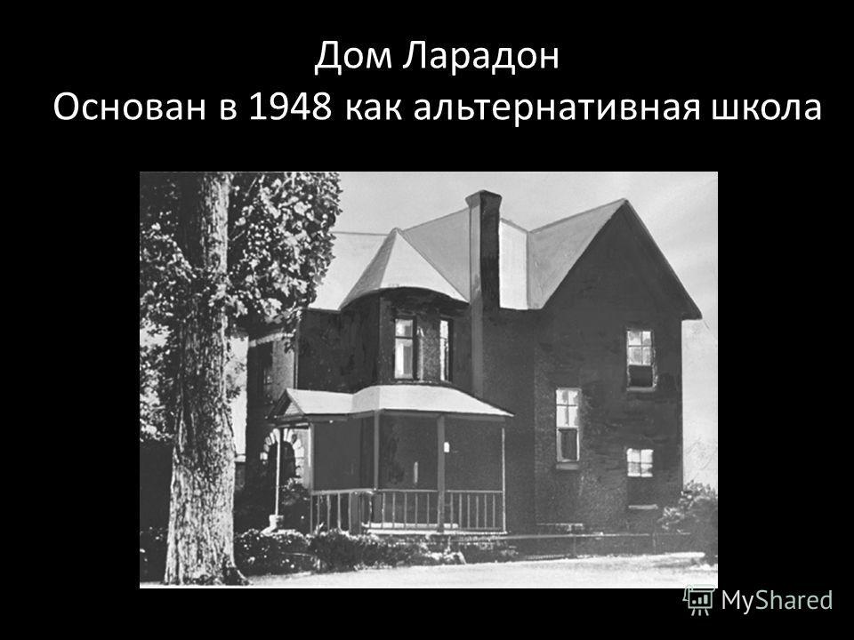 Дом Ларадон Основан в 1948 как альтернативная школа