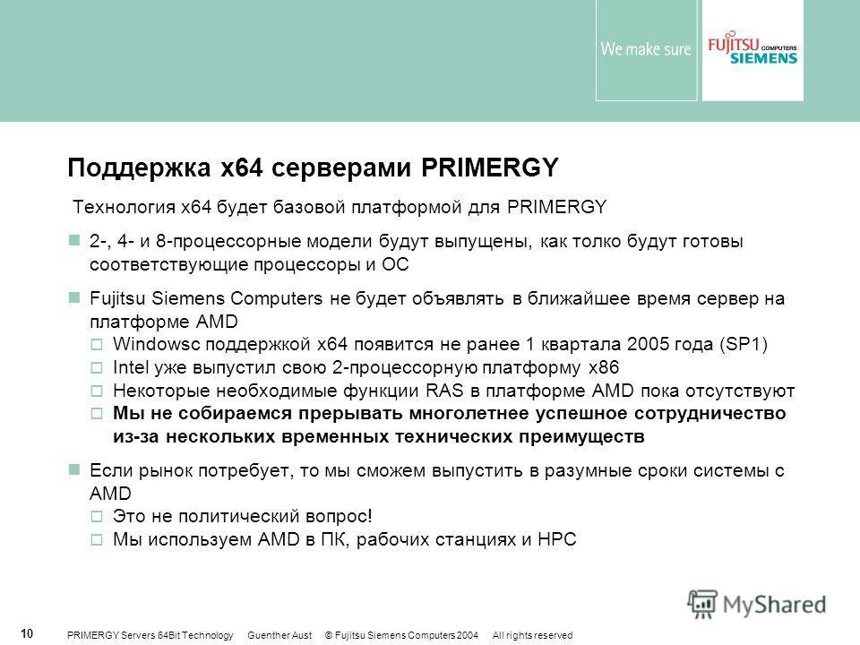 PRIMERGY Servers 64Bit Technology Guenther Aust © Fujitsu Siemens Computers 2004 All rights reserved 10 Поддержка x64 серверами PRIMERGY Технология x64 будет базовой платформой для PRIMERGY 2-, 4- и 8-процессорные модели будут выпущены, как толко буд