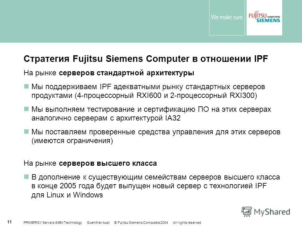 PRIMERGY Servers 64Bit Technology Guenther Aust © Fujitsu Siemens Computers 2004 All rights reserved 11 Стратегия Fujitsu Siemens Computer в отношении IPF На рынке серверов стандартной архитектуры Мы поддерживаем IPF адекватными рынку стандартных сер