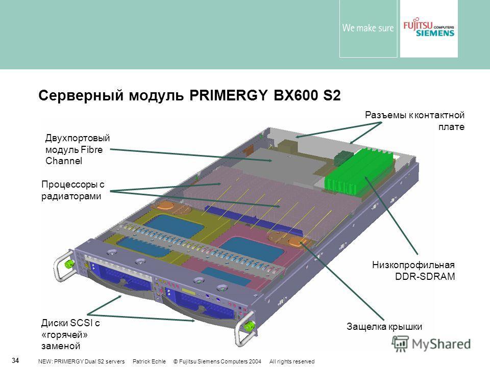 NEW: PRIMERGY Dual S2 servers Patrick Echle © Fujitsu Siemens Computers 2004 All rights reserved 34 Серверный модуль PRIMERGY BX600 S2 Диски SCSI с «горячей» заменой Защелка крышки Разъемы к контактной плате Низкопрофильная DDR-SDRAM Двухпортовый мод