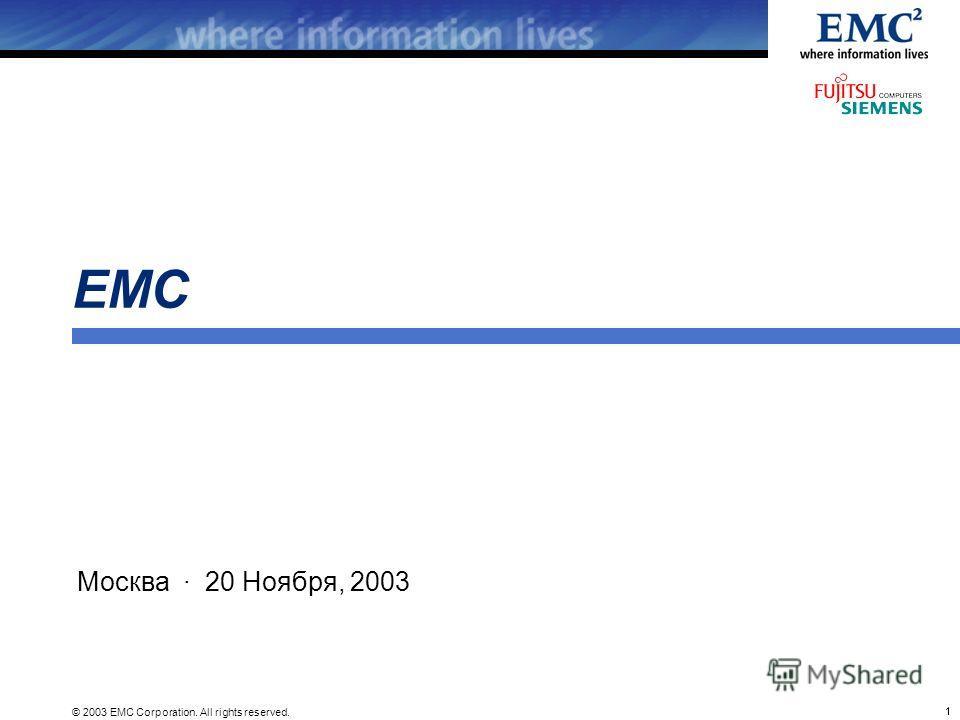 © 2003 EMC Corporation. All rights reserved. 11 EMC Москва 20 Ноября, 2003