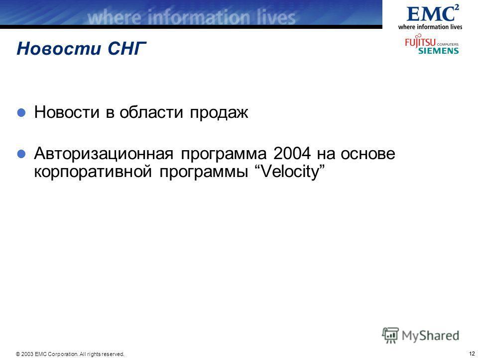 © 2003 EMC Corporation. All rights reserved. 12 Новости СНГ Новости в области продаж Авторизационная программа 2004 на основе корпоративной программы Velocity