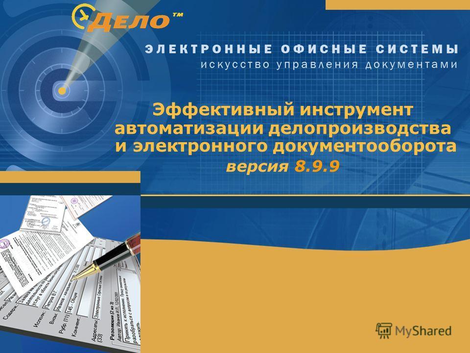 Эффективный инструмент автоматизации делопроизводства и электронного документооборота версия 8.9.9