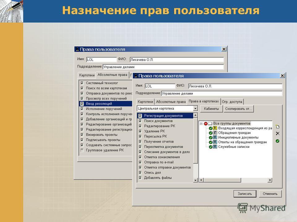 Назначение прав пользователя