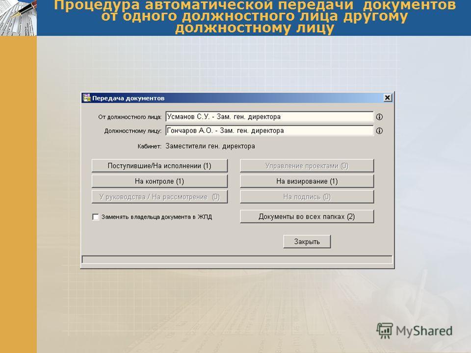 Процедура автоматической передачи документов от одного должностного лица другому должностному лицу