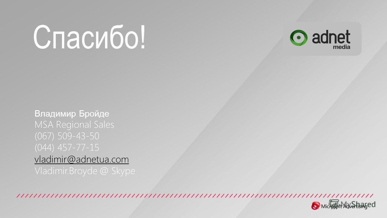 Спасибо! Владимир Бройде MSA Regional Sales (067) 509-43-50 (044) 457-77-15 vladimir@adnetua.com Vladimir.Broyde @ Skype