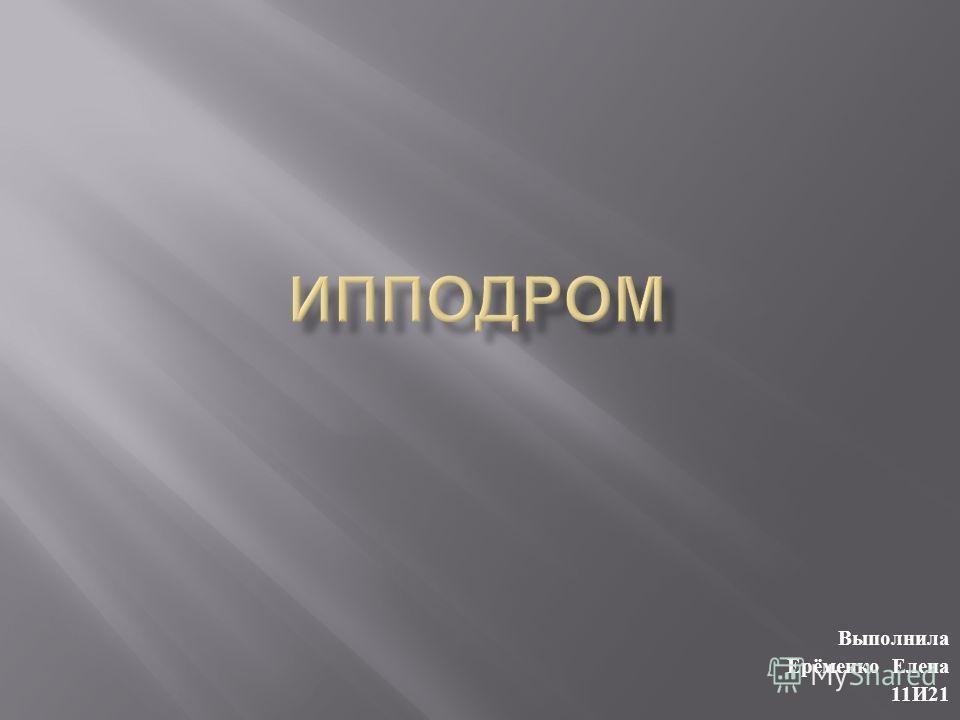 Выполнила Ерёменко Елена 11 И 21
