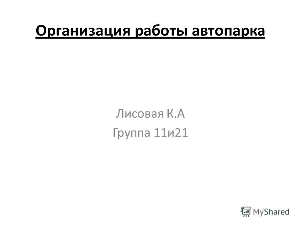 Организация работы автопарка Лисовая К.А Группа 11и21
