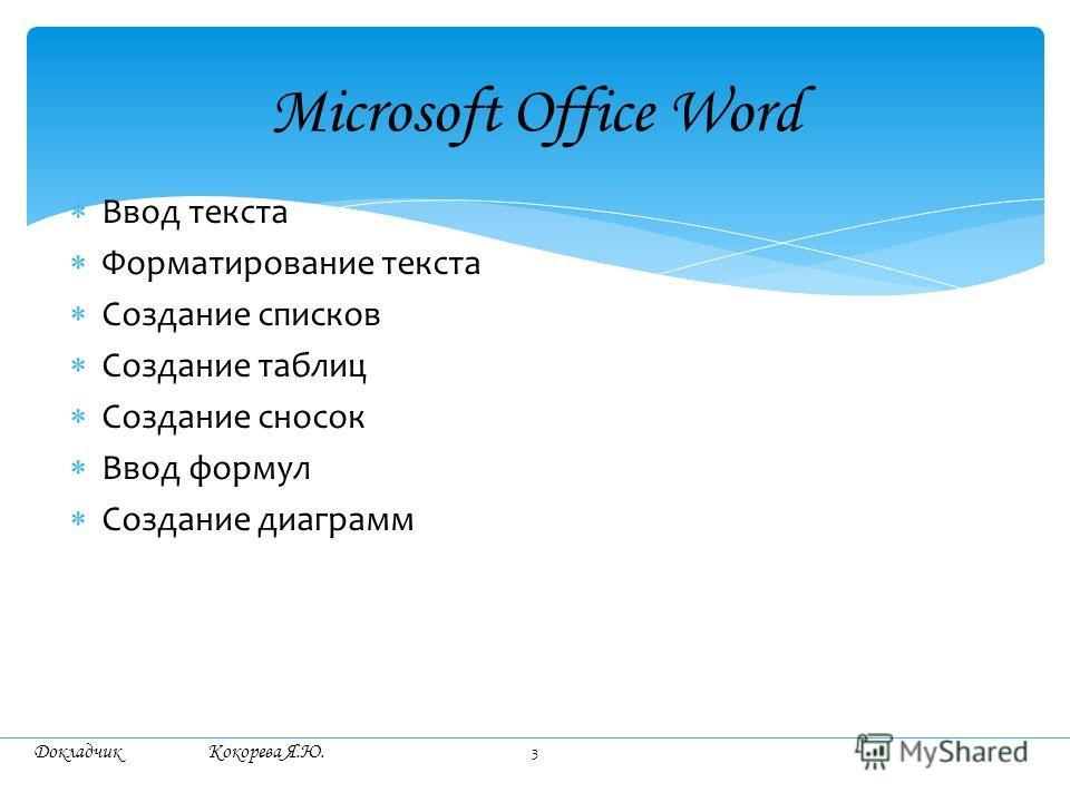 Ввод текста Форматирование текста Создание списков Создание таблиц Создание сносок Ввод формул Создание диаграмм Докладчик Кокорева Я.Ю. 3 Microsoft Office Word