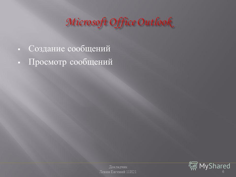Создание сообщений Просмотр сообщений Докладчик Левин Евгений 11 И 216