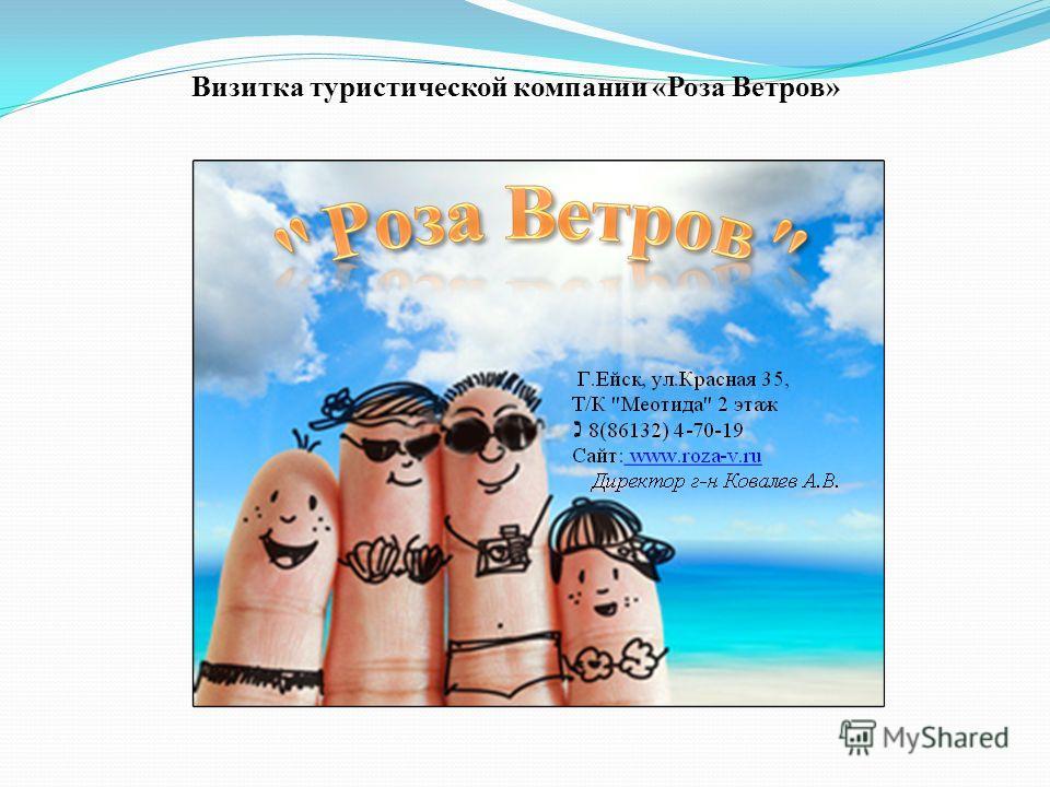 Визитка туристической компании «Роза Ветров»