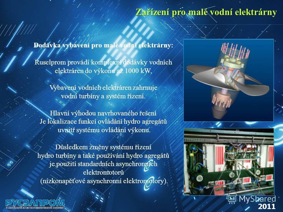 Zařízení pro malé vodní elektrárny 2011 Dodávka vybavení pro malé vodní elektrárny: Ruselprom provádí komplexní dodávky vodních elektráren do výkonu až 1000 kW, Vybavení vodních elektráren zahrnuje vodní turbíny a systém řízení. Hlavní výhodou navrho