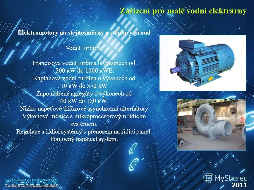Zařízení pro malé vodní elektrárny Elektromotory na stejnosměrný a střídavý proud Vodní turbíny: Francisova vodní turbína o výkonech od 200 кW do 1000 кWE. Kaplanova vodní turbína o výkonech od 10 кW do 350 кW Zapouzdřené agregáty o výkonech od 40 кW