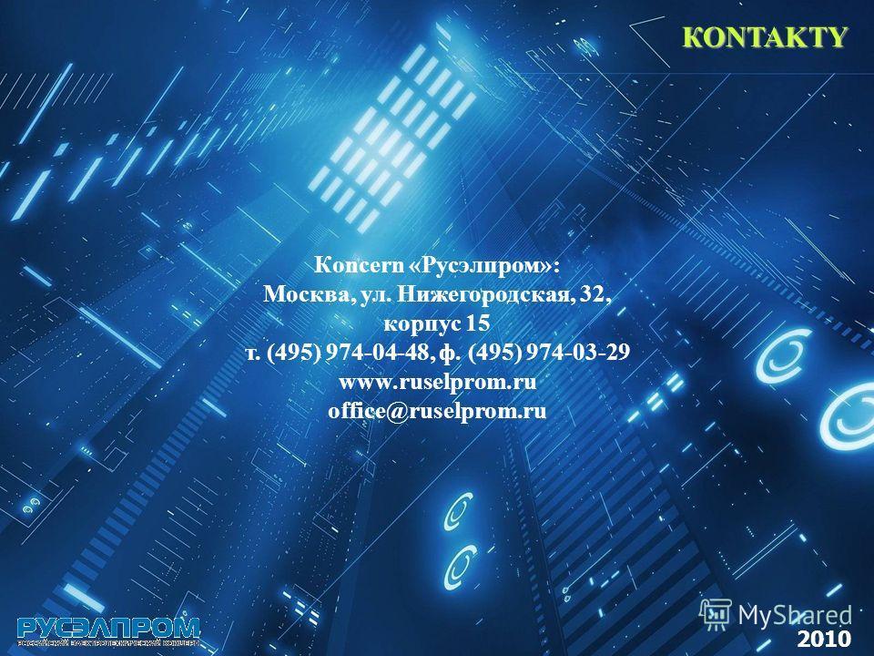 КONTAKTY 2010 Кoncern «Русэлпром»: Москва, ул. Нижегородская, 32, корпус 15 т. (495) 974-04-48, ф. (495) 974-03-29 www.ruselprom.ru office@ruselprom.ru