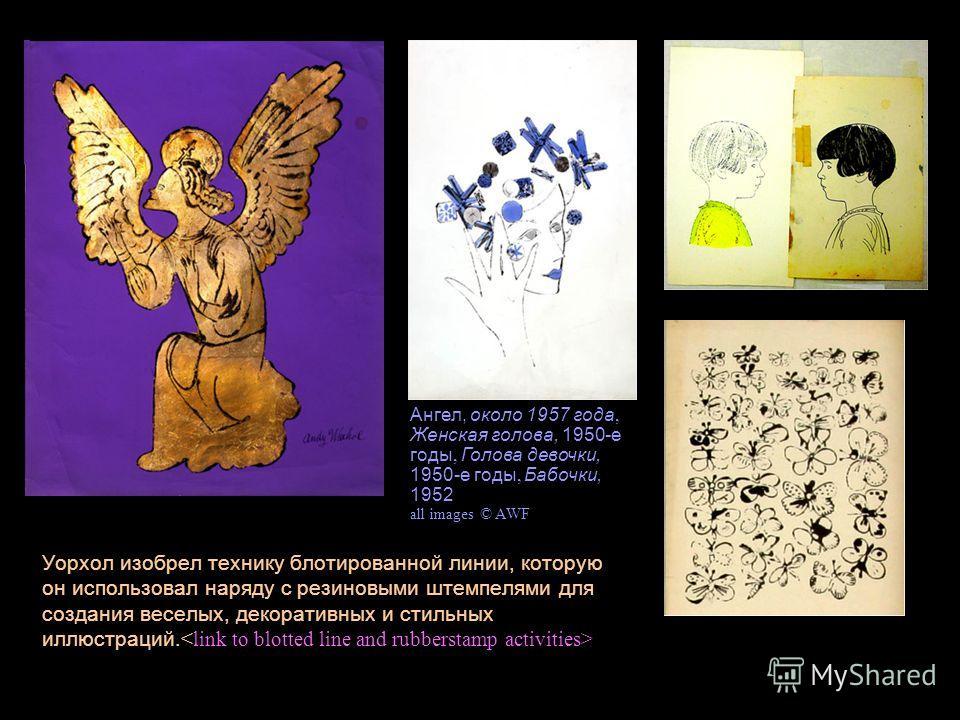Уорхол изобрел технику блотированной линии, которую он использовал наряду с резиновыми штемпелями для создания веселых, декоративных и стильных иллюстраций. Ангел, около 1957 года, Женская голова, 1950-е годы, Голова девочки, 1950-е годы, Бабочки, 19