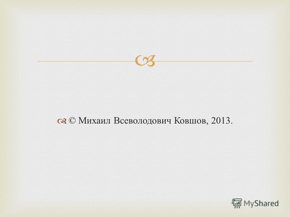 © Михаил Всеволодович Ковшов, 2013.