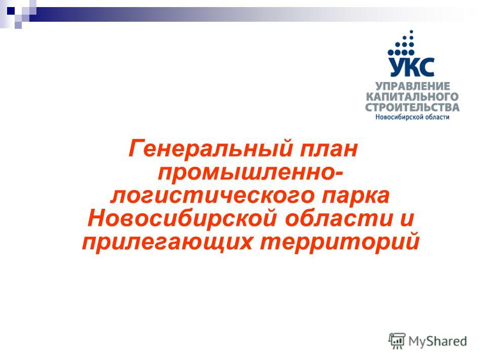Генеральный план промышленно- логистического парка Новосибирской области и прилегающих территорий