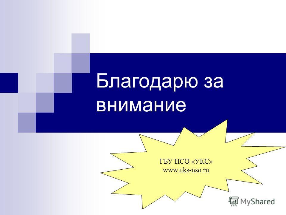 Благодарю за внимание ГБУ НСО «УКС» www.uks-nso.ru