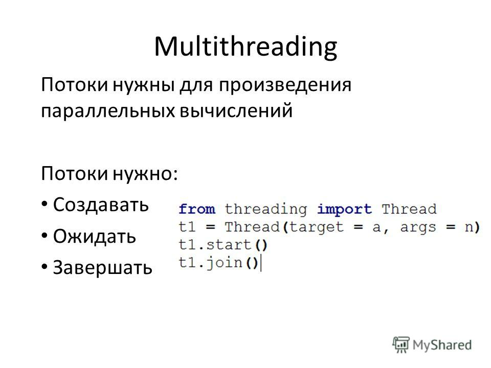 Multithreading Потоки нужны для произведения параллельных вычислений Потоки нужно: Создавать Ожидать Завершать