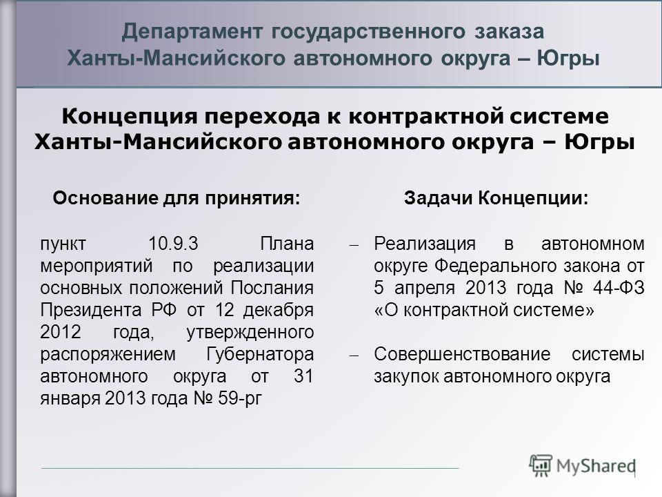 1 Департамент государственного заказа Ханты-Мансийского автономного округа – Югры Основание для принятия: пункт 10.9.3 Плана мероприятий по реализации основных положений Послания Президента РФ от 12 декабря 2012 года, утвержденного распоряжением Губе