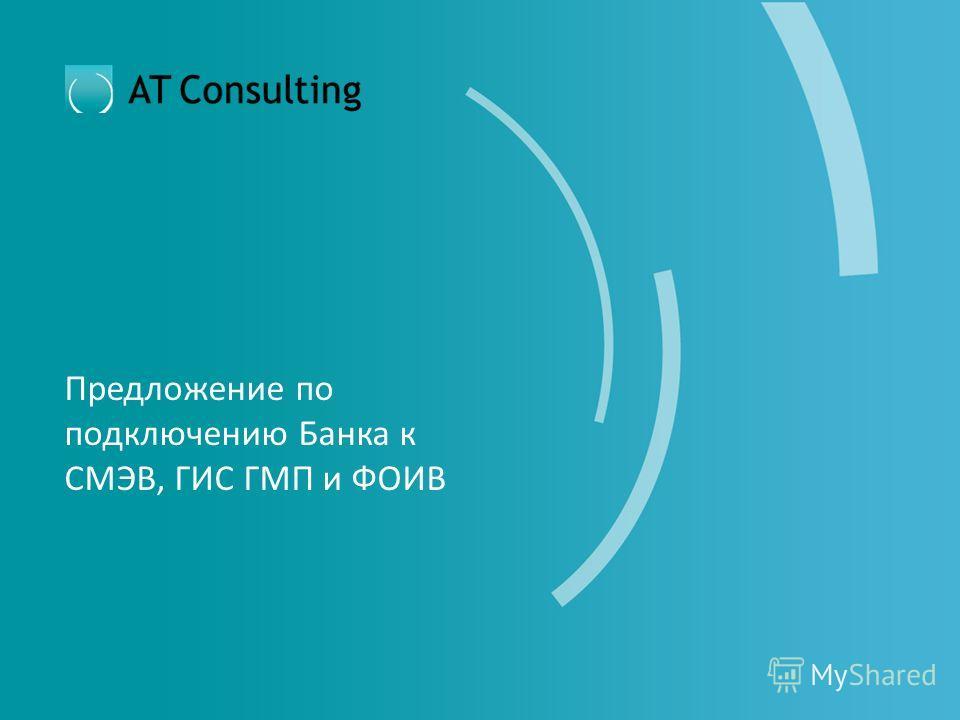 Предложение по подключению Банка к СМЭВ, ГИС ГМП и ФОИВ