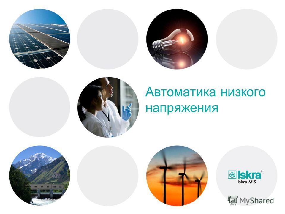 производство низковольтных электромагнитов мис 2100: