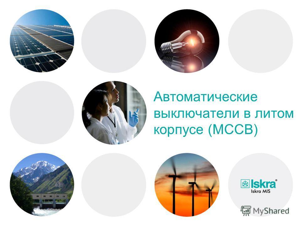 Iskra MIS Автоматические выключатели в литом корпусе (MCCB)