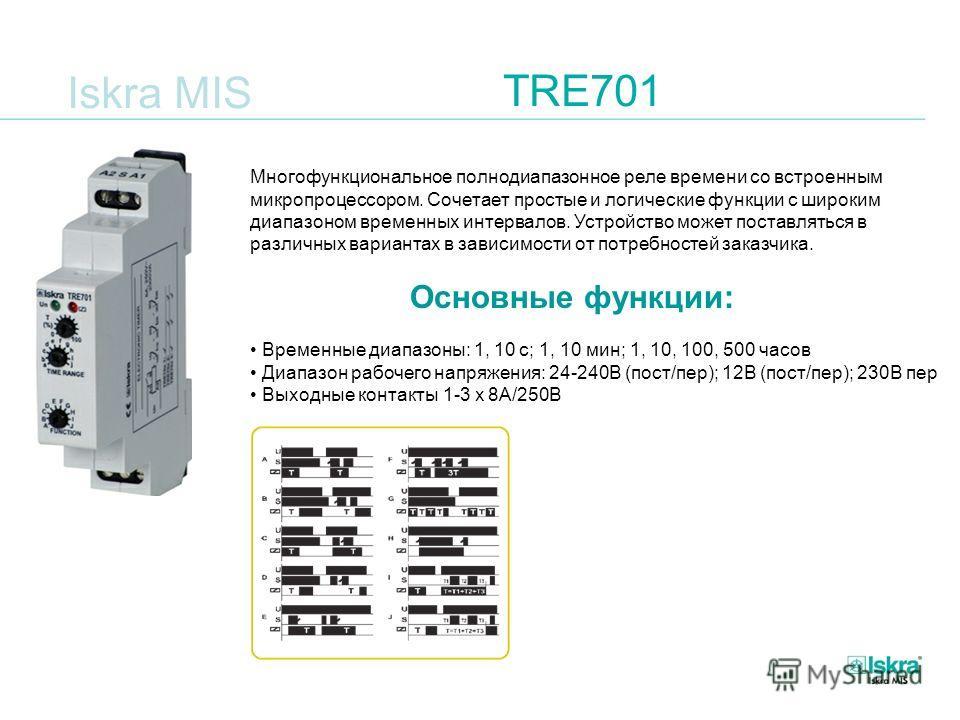 Iskra MIS TRE701 Многофункциональное полнодиапазонное реле времени со встроенным микропроцессором. Сочетает простые и логические функции с широким диапазоном временных интервалов. Устройство может поставляться в различных вариантах в зависимости от п