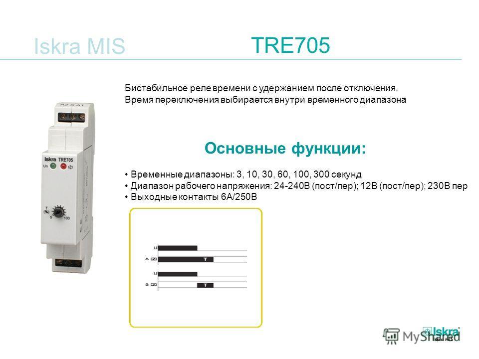 Iskra MIS TRE705 Бистабильное реле времени с удержанием после отключения. Время переключения выбирается внутри временного диапазона Основные функции: Временные диапазоны: 3, 10, 30, 60, 100, 300 секунд Диапазон рабочего напряжения: 24-240В (пост/пер)