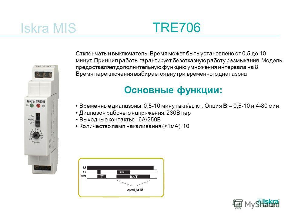 Iskra MIS TRE706 Сткпенчатый выключатель. Время может быть установлено от 0,5 до 10 минут. Принцип работы гарантирует безотказную работу размыкания. Модель предоставляет дополнительную функцию умножения интервала на 8. Время переключения выбирается в