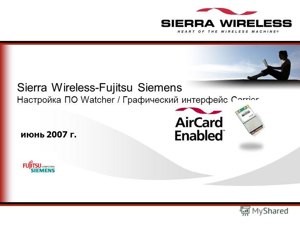 Sierra Wireless-Fujitsu Siemens Настройка ПО Watcher / Графический интерфейс Carrier июнь 2007 г.
