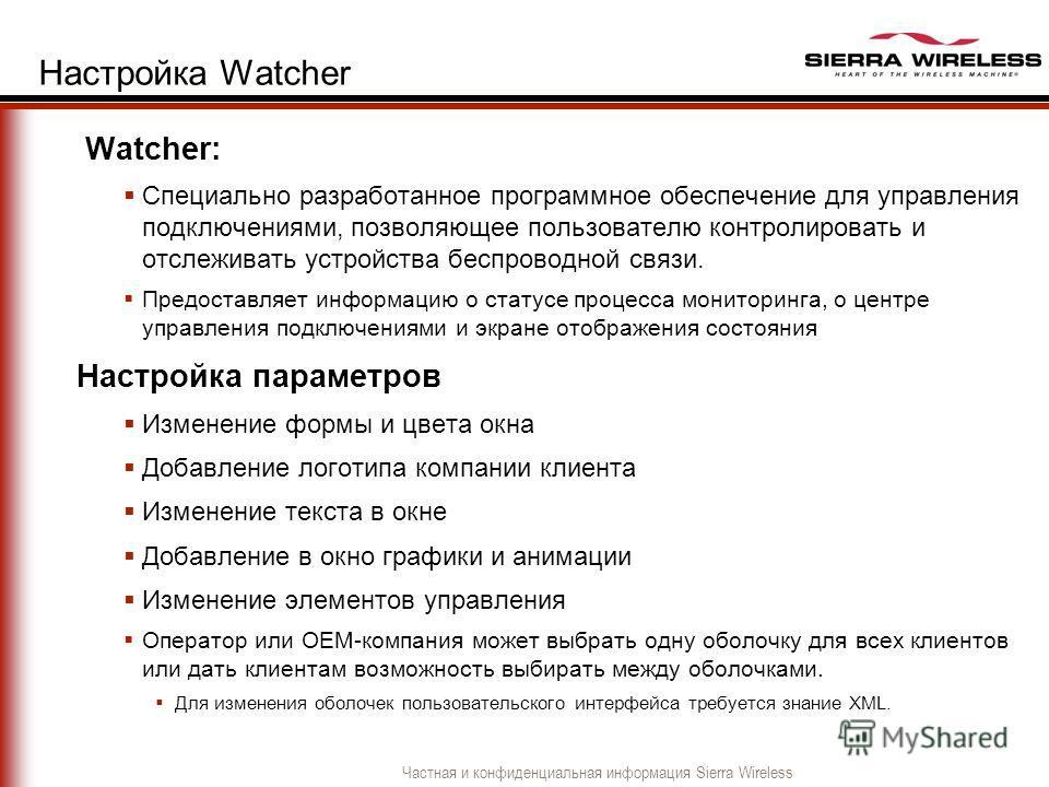 Частная и конфиденциальная информация Sierra Wireless Настройка Watcher Watcher: Специально разработанное программное обеспечение для управления подключениями, позволяющее пользователю контролировать и отслеживать устройства беспроводной связи. Предо