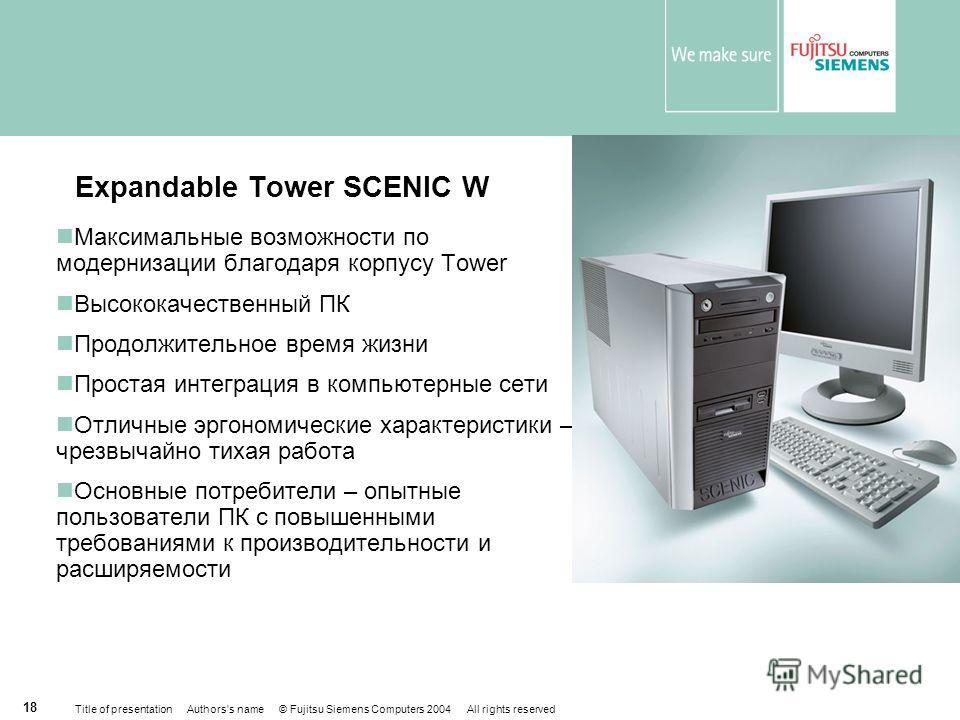 Title of presentation Authors's name © Fujitsu Siemens Computers 2004 All rights reserved 17 Microtower SCENIC P Создан для экономных клиентов, которым необходим высококачественный стандартный ПК Быстрое внедрение новых технологий Постоянная адаптаци