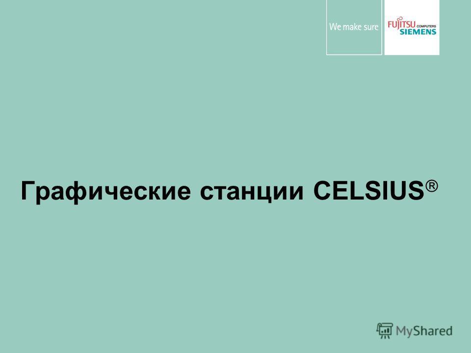 Title of presentation Authors's name © Fujitsu Siemens Computers 2004 All rights reserved 18 Expandable Tower SCENIC W Максимальные возможности по модернизации благодаря корпусу Tower Высококачественный ПК Продолжительное время жизни Простая интеграц