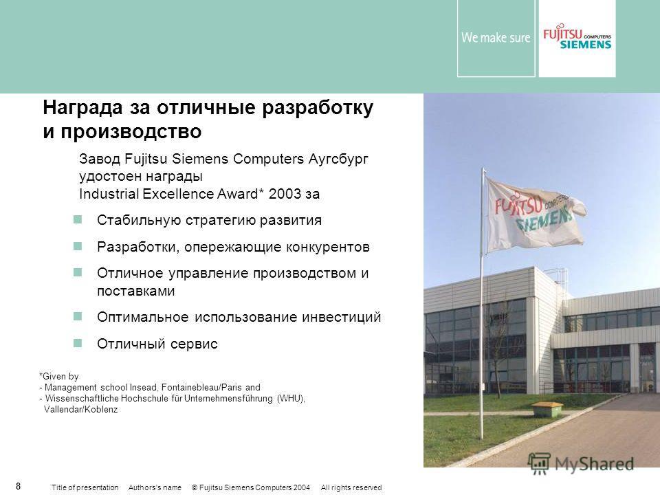Title of presentation Authors's name © Fujitsu Siemens Computers 2004 All rights reserved 7 Каждая системная плата проходит визуальный и электронный контроль.