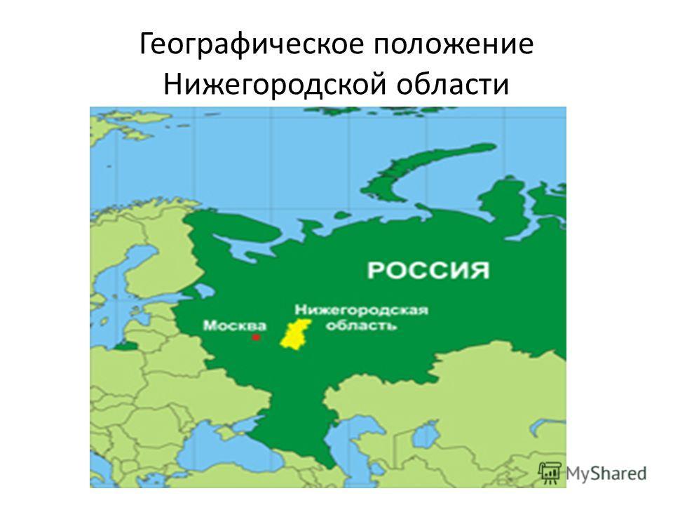Географическое положение Нижегородской области