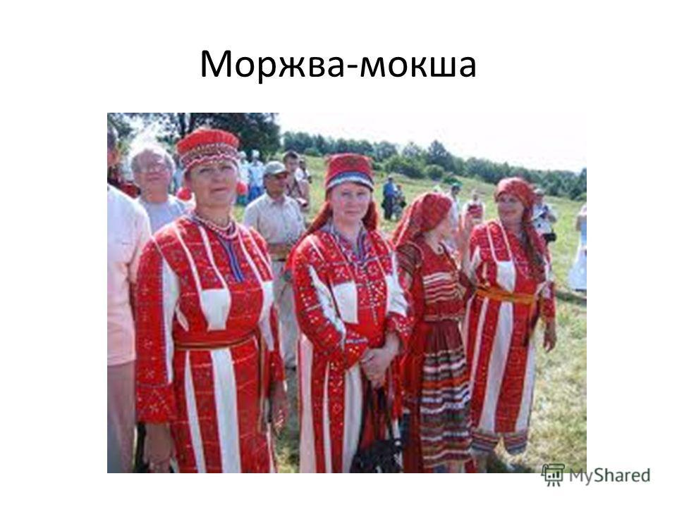 Моржва-мокша