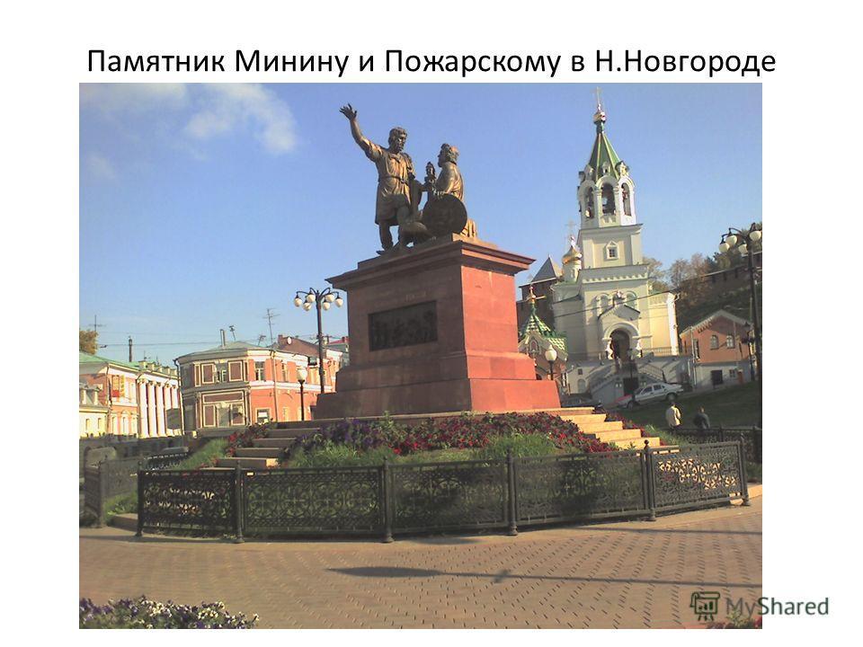 Памятник Минину и Пожарскому в Н.Новгороде