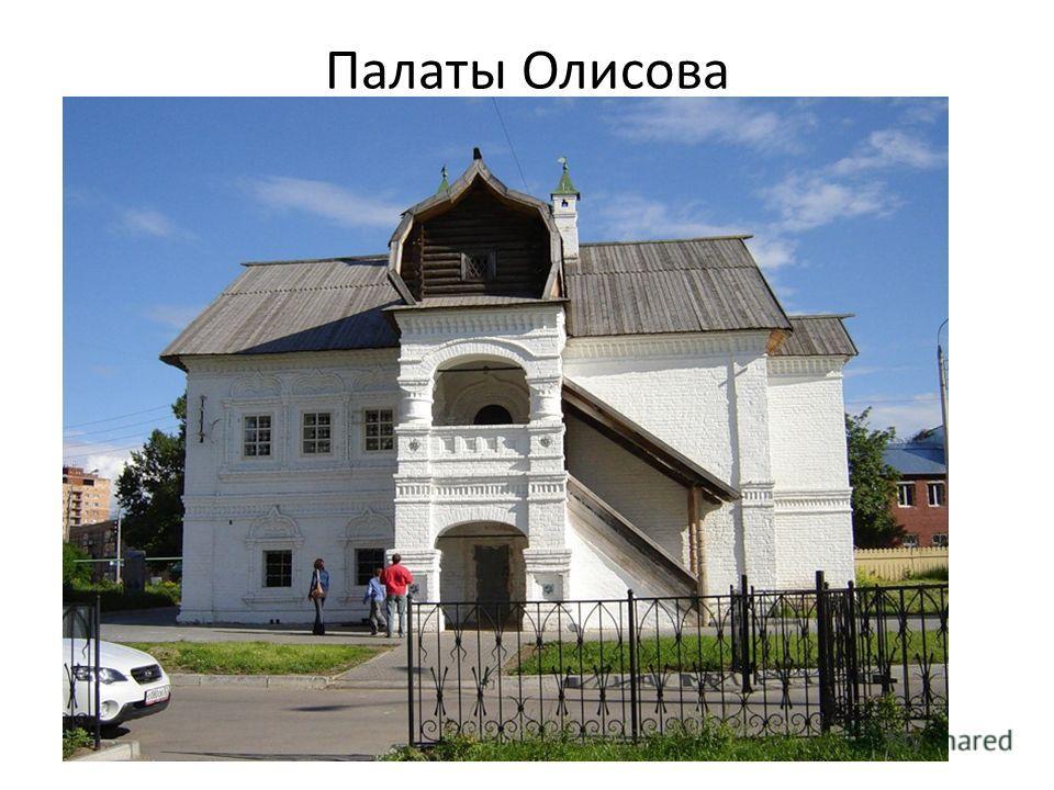 Палаты Олисова