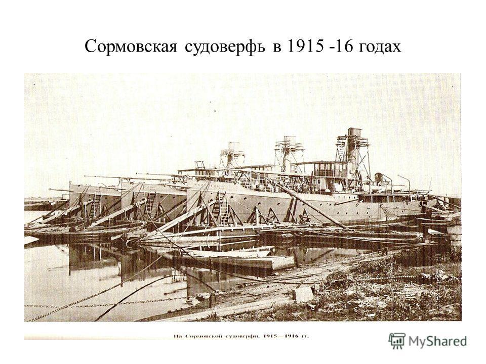 Сормовская судоверфь в 1915 -16 годах