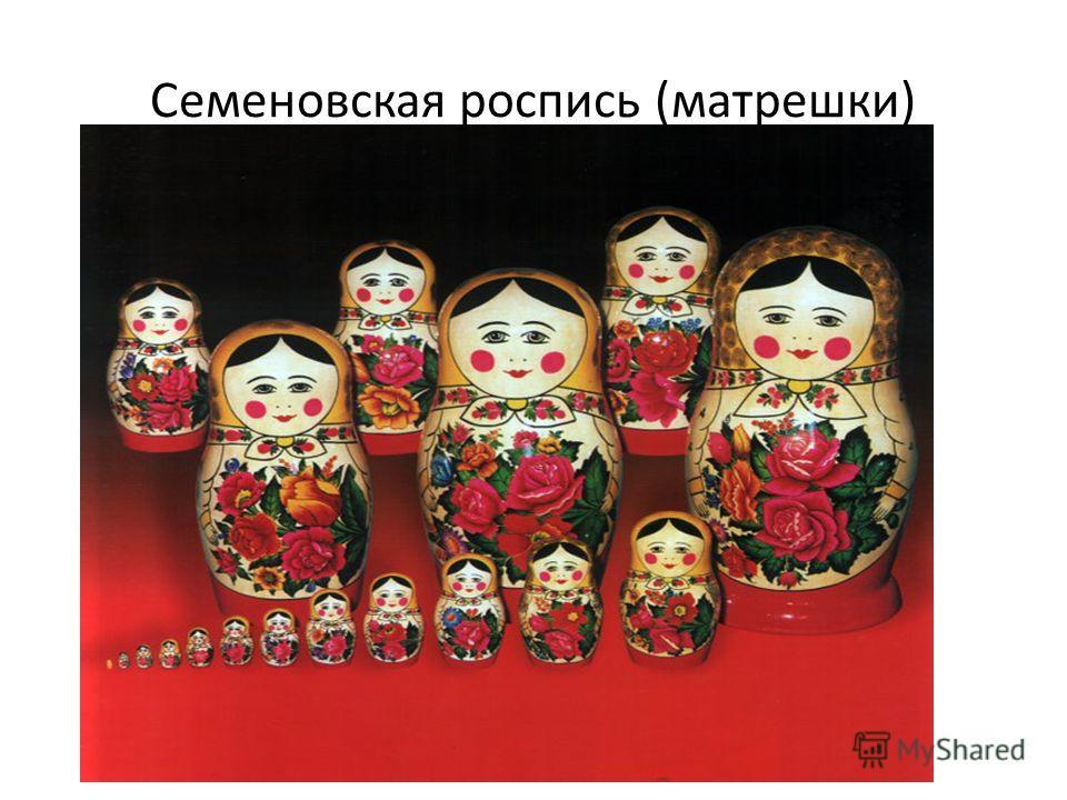 Семеновская роспись (матрешки)